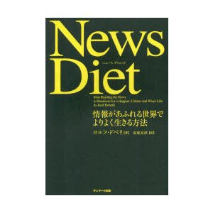News Diet 情報があふれる世界でよりよく生きる方法 ロルフ・ドベリ/著 安原実津/訳 dorama