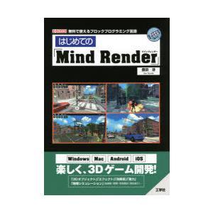 はじめての「Mind Render」 無料で使えるブロックプログラミング言語 豊田淳/著|dorama