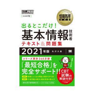 出るとこだけ!基本情報技術者テキスト&問題集 対応試験:FE 2021年版 矢沢久雄/著|dorama