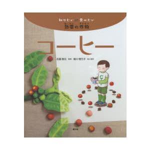 コーヒー 石脇智広/監修 堀川理万子/絵と造形|dorama