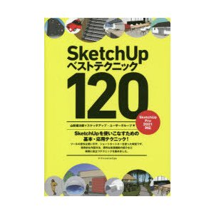 SketchUpベストテクニック120 SketchUpを使いこなすための基本・応用テクニック! 山形雄次郎/著 スケッチアップ・ユーザーグループ/著|dorama
