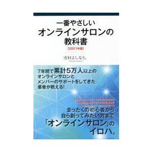 一番やさしいオンラインサロンの教科書 2021年版 市村よしなり。/著 dorama