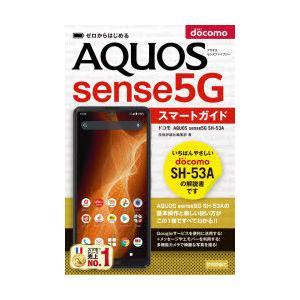 ゼロからはじめるドコモAQUOS sense5G SH−53Aスマートガイド 技術評論社編集部/著|dorama