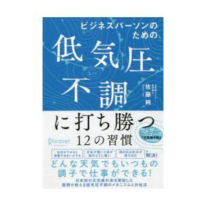 ビジネスパーソンのための低気圧不調に打ち勝つ12の習慣 佐藤純/〔著〕 dorama