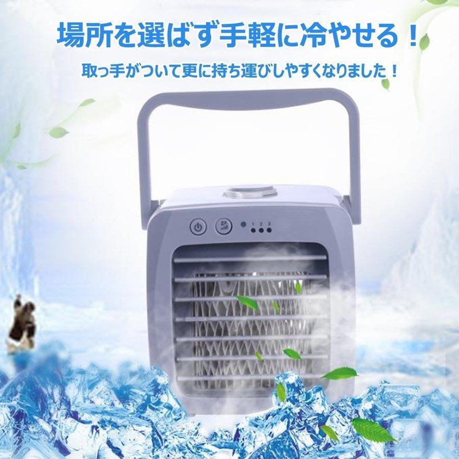 冷風機 冷風扇 小型クーラー 卓上クーラー ミニエアコンファン 扇風機 卓上冷風機 USB 2.0A以上 静音 ポータブルエアコン 冷却 加湿 空気清浄機 携帯 dorarecoya 02