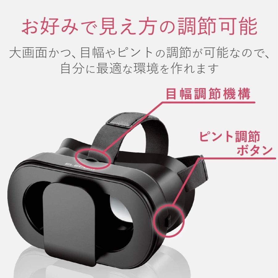 エレコム VRゴーグル VRグラス デュアルレンズ採用でVR酔いを軽減 折りたたみコンパクトタイプ ブラック P-VRGF01BK|doreminchi|05
