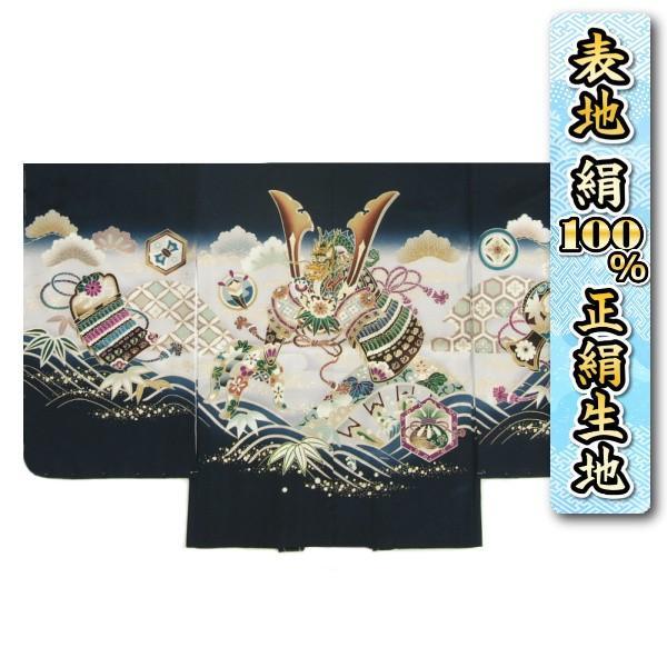 七五三 5歳 男の子 正絹 羽織単品 兜 宝尽くし 紺地 刺繍使い 金彩 サヤ地紋 日本製