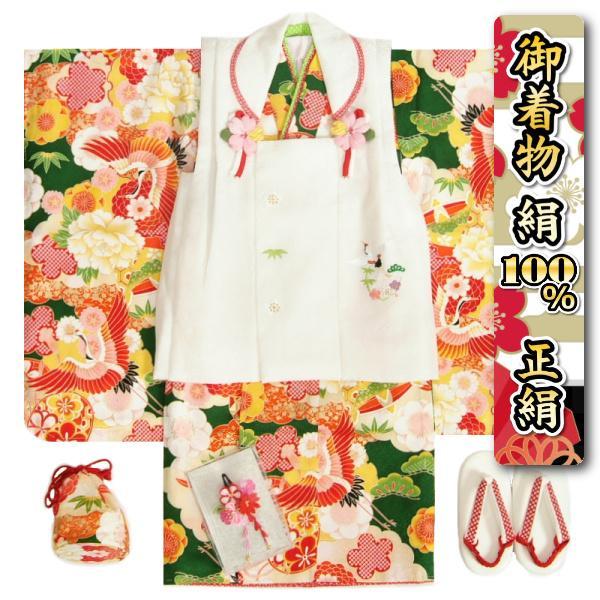 七五三 着物 正絹 3歳 女の子 被布セット 京都花ひめブランド 濃緑 飛翔鶴 被布白 刺繍使い 足袋付セット 753 日本製