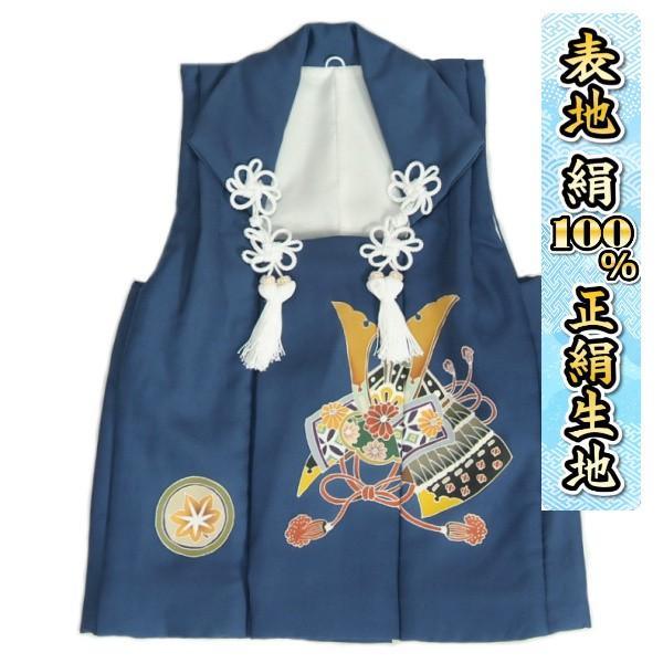 七五三 3歳 着物 男の子 正絹 被布単品 青紺 兜 手描き 変わり無地精華生地 日本製