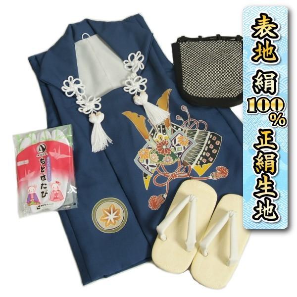七五三 3歳 男の子 着物 正絹被布雪駄セット 青紺 兜 手描き 変わり無地精華生地 信玄袋 足袋付き 日本製