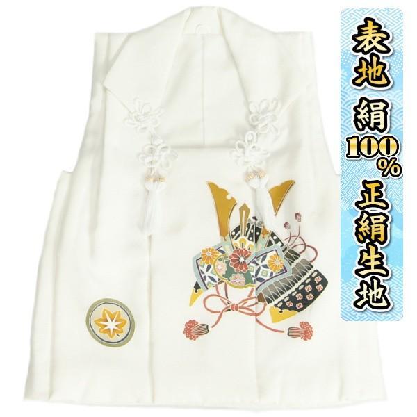 七五三 3歳 着物 男の子 正絹 被布単品 白 兜 手描き 変わり無地精華生地 日本製