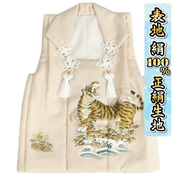 七五三 3歳 着物 男の子 正絹 被布単品 ベージュ 虎 手描き 変わり無地精華生地 日本製