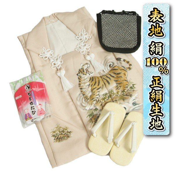 七五三 3歳 男の子 着物 正絹被布雪駄セット ベージュ 虎 手描き 変わり無地精華生地 信玄袋 足袋付き 日本製