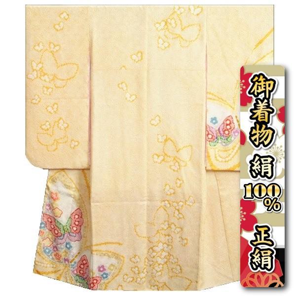 七五三着物7歳 正絹 女の子四つ身着物 黄色 総本絞り 手描き 舞蝶文様 金彩使い 日本製