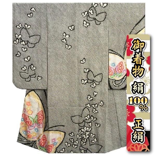 七五三 着物 7歳 正絹 女の子 四つ身着物 黒色 総本絞り 手描き 舞蝶文様 金彩使い 日本製