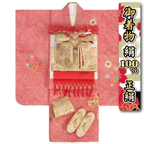七五三 着物 正絹 7歳 着物フルセット 総本手鹿の子絞り赤色地着物 刺繍使い 金襴有職帯セット 足袋に腰紐など21点フルセット 日本製
