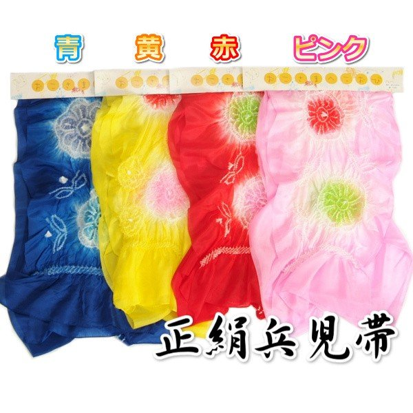 正絹兵児帯 子供用 本絞り染 パールトーン加工済み 七五三や浴衣着用に最適 全4色