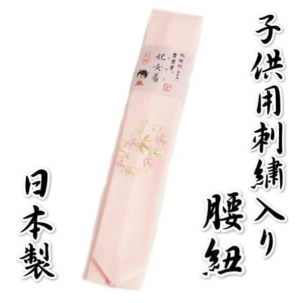 子供腰紐 本モスリン 1本 妃女着ブランド 七五三着物に最適 淡ピンク 刺繍使い 3柄 日本製