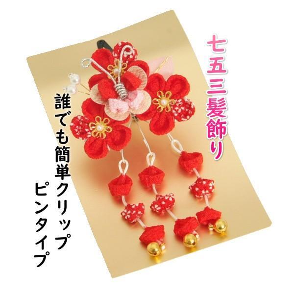 髪飾り 七五三着物 成人式振袖 卒業袴 に最適な和タイプ 赤 蝶 梅桜垂れ飾り付き 金銀桜 クリップピンタイプ 日本製