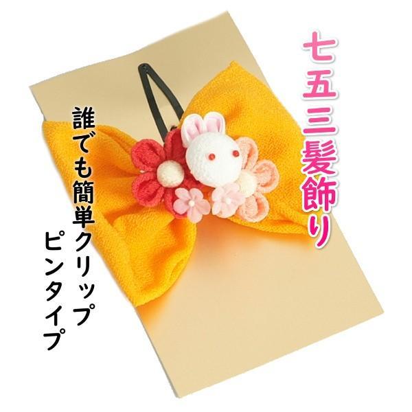 髪飾り 七五三着物 成人式振袖 卒業袴 に最適な和タイプ オレンジ リボン型 ちりめん地 うさぎ飾り付 クリップピンタイプ 日本製