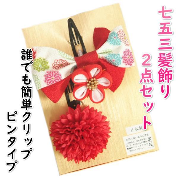 髪飾り 七五三着物 成人式振袖 卒業袴 に最適な和タイプ 正絹絞り生地使用 赤 クリップピンタイプ 日本製