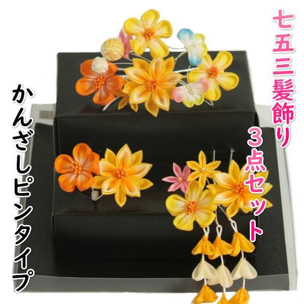 髪飾り 七五三着物 成人式振袖 卒業袴 に最適な和タイプ 3点セット オレンジ かんざしピンタイプ 日本製