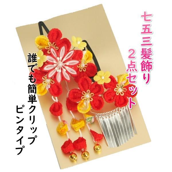 髪飾り 七五三着物 成人式振袖 卒業袴 に最適な和タイプ 2点セット 梅 菊 クリップピンタイプ 日本製