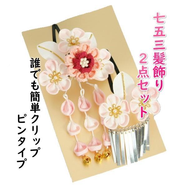 髪飾り 七五三着物 成人式振袖 卒業袴 に最適な和タイプ 2点セット ピンク色 梅 桜 クリップピンタイプ 日本製