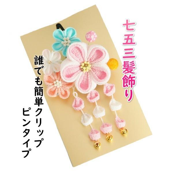 髪飾り 七五三着物 成人式振袖 卒業袴 に最適な和タイプ ピンク白 桜垂れ飾り付き クリップピンタイプ 日本製