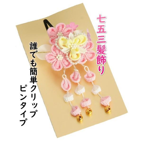 髪飾り 七五三着物 成人式振袖 卒業袴 に最適な和タイプ ピンク 白 小菊 桜垂れ飾り付き クリップピンタイプ 日本製