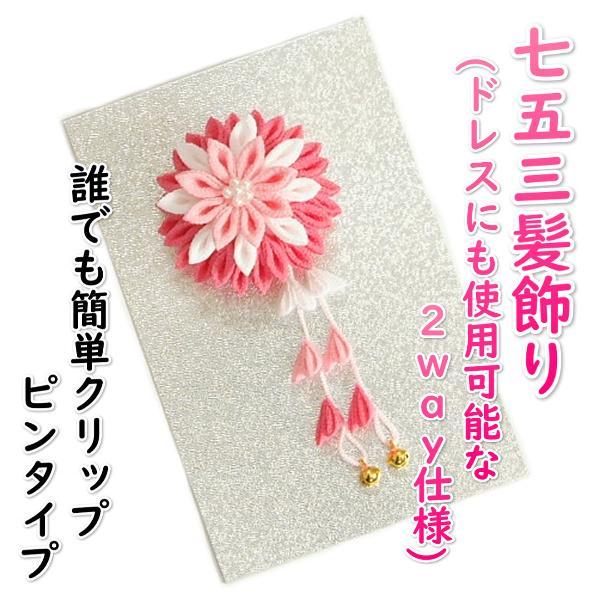 髪飾り 七五三着物 成人式振袖 卒業袴 に最適な和タイプ 小華 蝶飾り 華垂れ飾り付き クリップピンタイプ 日本製