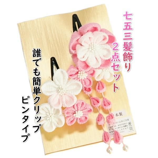 髪飾り 七五三着物 成人式振袖 卒業袴 に最適な和タイプ 2点セット 梅華 ピンク 白 クリップピンタイプ 日本製
