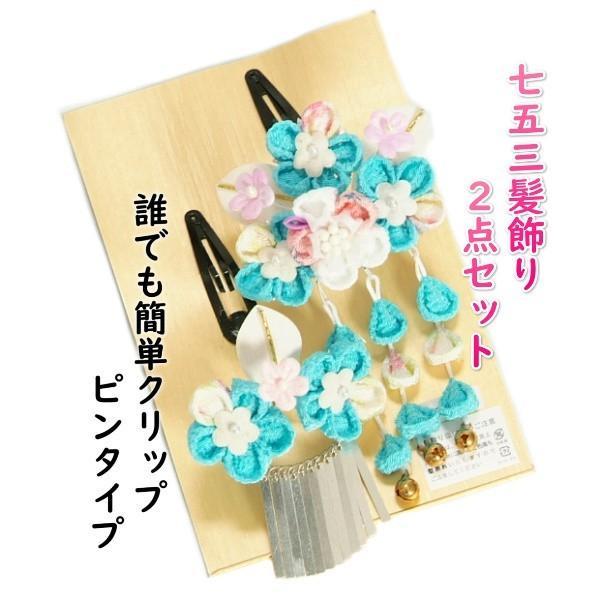 髪飾り 七五三着物 成人式振袖 卒業袴 に最適な和タイプ 2点セット 垂れ飾り付 濃水色 クリップピンタイプ 日本製