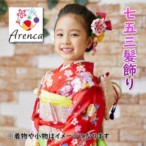 七五三 髪飾り 成人式振袖 卒業袴 にも最適な和タイプ ARENCAブランド 12パーツ ピンク色 オールUピンタイプ 日本製