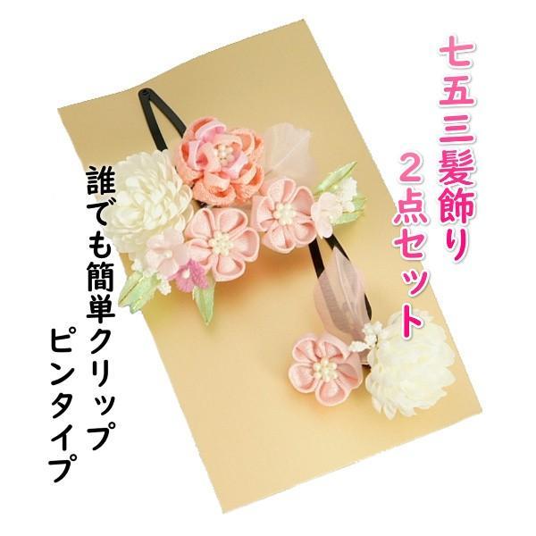 髪飾り 七五三着物 成人式振袖 卒業袴 に最適な和タイプ 2点セット ピンク 桜梅 小菊飾り付 クリップピンタイプ 日本製
