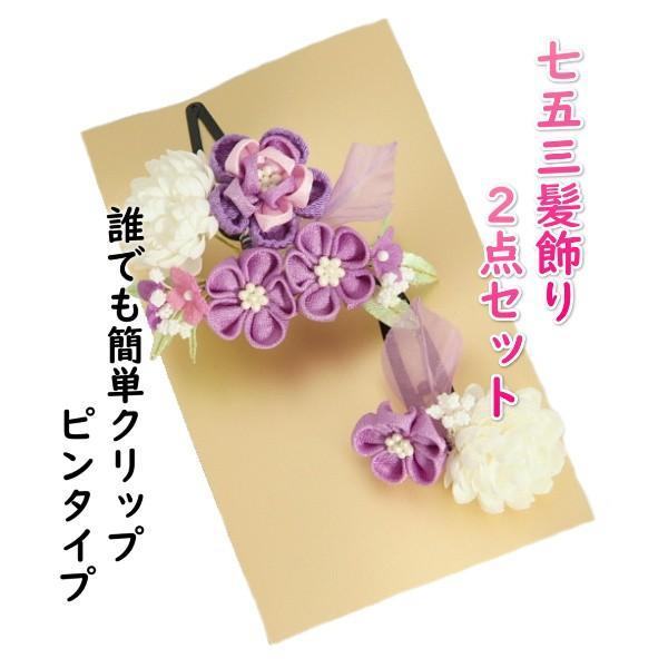 髪飾り 七五三着物 成人式振袖 卒業袴 に最適な和タイプ 2点セット 紫 桜梅 小菊飾り付 クリップピンタイプ 日本製