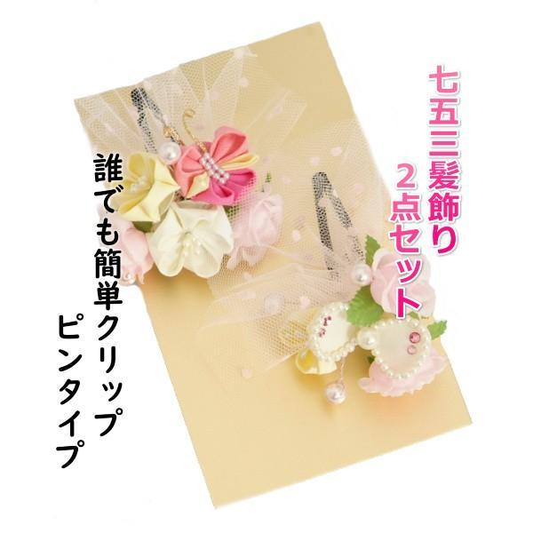 髪飾り 七五三着物 ドレス 成人式振袖 卒業袴 和洋兼用タイプ 2点セット ピンク 薔薇 蝶 オーガンジー飾り クリップピンタイプ 日本製