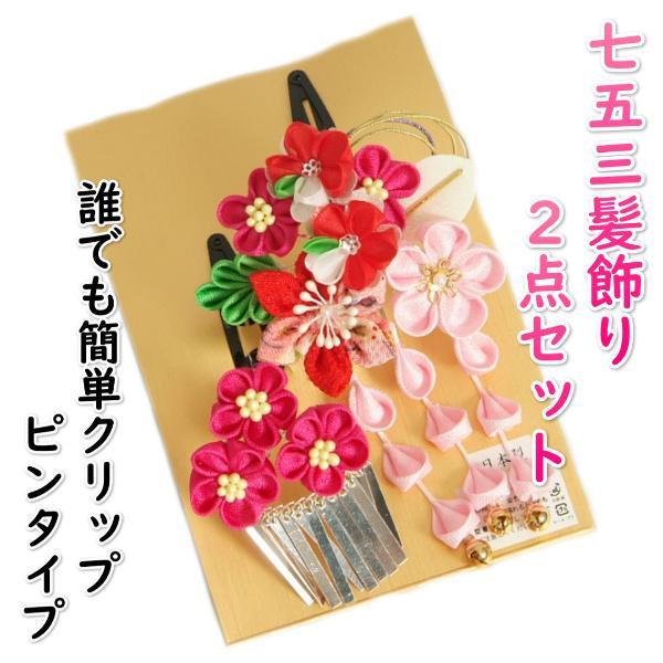 髪飾り 七五三着物 成人式振袖 卒業袴 に最適な和タイプ 2点セット 梅桜 桜垂れ飾り付き クリップピンタイプ 日本製