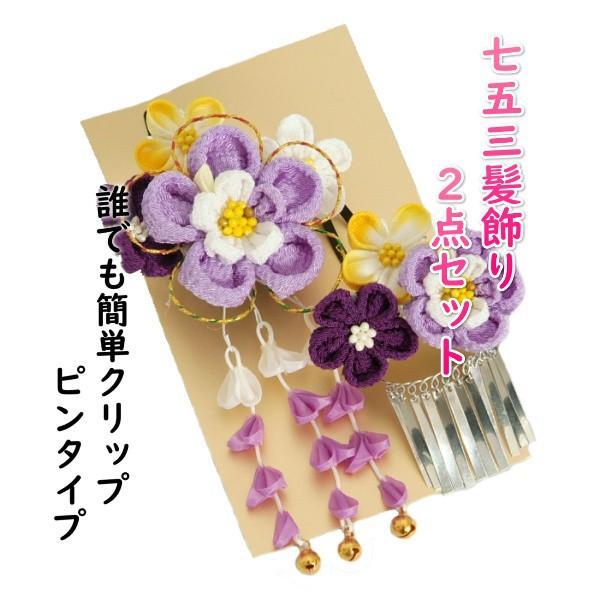 髪飾り 七五三着物 成人式振袖 卒業袴 に最適な和タイプ 2点セット 紫 黄 白 藤垂れ飾り付 クリップピンタイプ 日本製