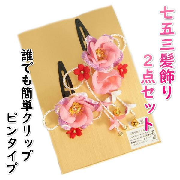 七五三髪飾り 七五三着物 成人式振袖 卒業袴 に最適な和タイプ 2点セット 紐垂れ飾り付 ピンク 紫 クリップピンタイプ 日本製