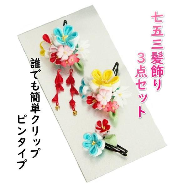 七五三髪飾り 七五三着物 成人式振袖 卒業袴 に最適な和タイプ 3点セット 蝶飾り 桜垂れ飾り付 水色 白 クリップピンタイプ 日本製