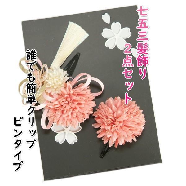 髪飾り 七五三着物 成人式振袖 卒業袴 に最適な和タイプ 菊華 2点セット ピンク 白 水引飾り クリップピンタイプ 日本製