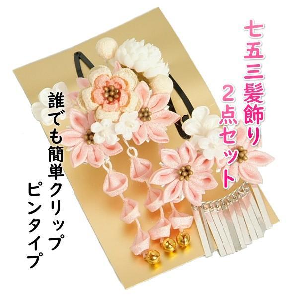 髪飾り 七五三着物 成人式振袖 卒業袴 に最適な和タイプ 2点セット ピンク 白 梅菊 桜垂れ飾り クリップピンタイプ 日本製