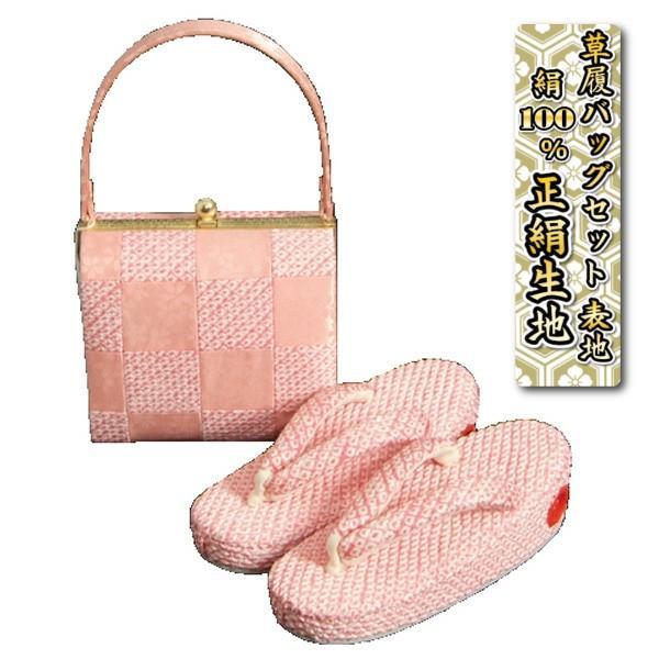 七五三に最適な草履バッグセット 正絹 3歳〜5歳 ピンク 市松 四ツ巻総本絞り鹿の子生地 手染め 日本製