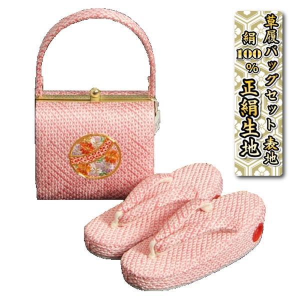七五三に最適な草履バッグセット 正絹 3歳〜5歳 ピンク まり 四ツ巻総本絞り鹿の子生地 手染め 日本製