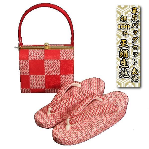 七五三に最適な草履バッグセット 正絹 7歳 赤 市松 四ツ巻総本絞り鹿の子生地 手染め 日本製
