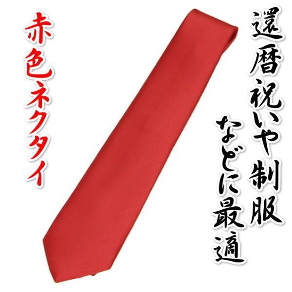 長寿祝 還暦祝 赤いネクタイ 日本製 贈り物に最適 化粧箱付き ちゃんちゃんこと御一緒に贈られても最適 ギフト包装無料