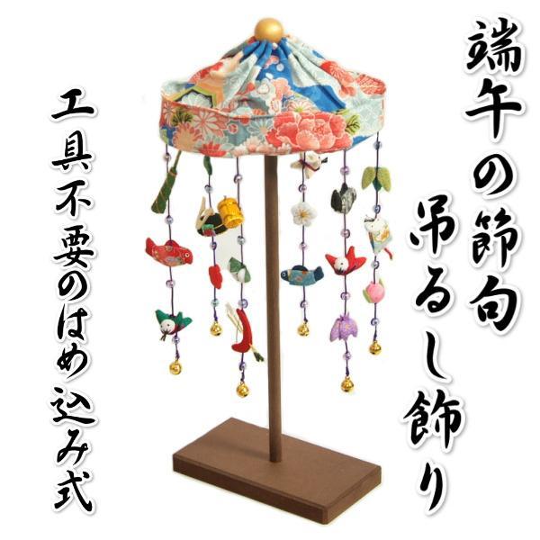 五月飾り 端午の節句 吊るし飾り 初節句飾り ちりめん素材の華やかな飾り 小サイズ 飾り台付き 日本製