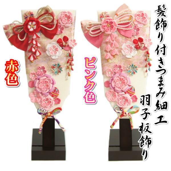 つまみ細工羽子板飾り 初節句 髪飾り2点付き お正月飾り 木製スタンド付 大サイズ 並べて飾るだけの完成品 日本製
