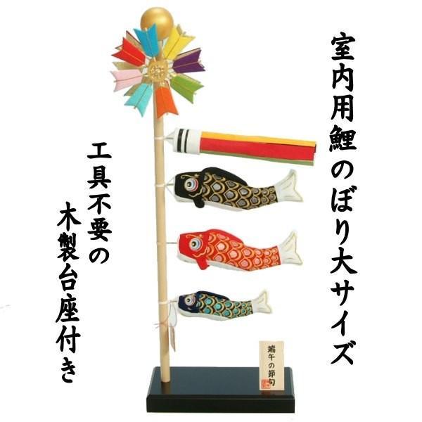 鯉のぼり 室内用 端午の節句 5月祝 縮緬生地 高さ63cmの室内用大サイズ 飾り台付き